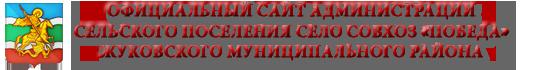 Официальный сайт администрации сельского поселения село Совхоз «Победа»