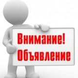 Уважаемые жители села Совхоз «Победа»