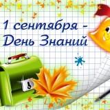1 сентября — День знаний!