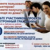 """Программа """"Электронный гражданин"""""""