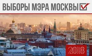 Уважаемые москвичи!